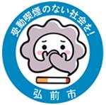 妊産婦の皆さんにたばこに関する重要なお知らせ!!